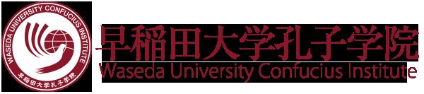 早稲田大学孔子学院 Retina Logo