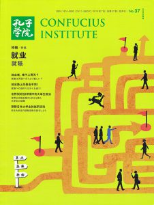 孔子学院 CONFUCIUS INSTITUTE