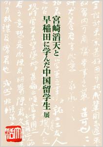 宮﨑滔天と早稲田に学んだ中国留学生展